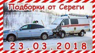23.03.2018 Новая подборка дтп и аварий New Car Crash Compilation with english subtitles
