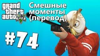 GTA 5 Online Смешные моменты (перевод) #74 - Снайперский монтаж, Дерево, Глюки, Ограбление