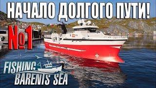 Прохождение Fishing Barents Sea - #1 ВСЕ ЧТО ДЕД ОСТАВИЛ(проходим обучение-первый взгляд)!