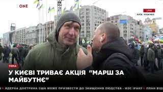 Что думают люди посетившие акцию Саакашвили о сказанном со сцены 04.02.18
