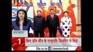 News 100: Kim Jong Un makes first foreign visit as North Korea ruler, meets Xi Jinping in Beijing