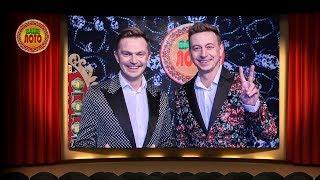 Сергей Славянский и Дмитрий Карась выступили в телешоу Ваше Лото