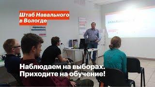 Наблюдаем на выборах. Приходите на обучение!