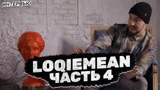 LOQIEMEAN – нужно ли платить за музыку и почему все превращается в помойку? [часть 4] / #rhymestv