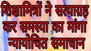 shiksha mitra breaking news : shiksha mitra latest news in hindi today