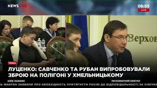 Регламентный комитет рассматривает представление ГПУ по Надежде Савченко 22.03.18