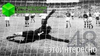 #этоинтересно | Выпуск 48: самые интересные факты о футболе
