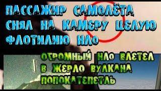 Огромный НЛО влетел в жерло вулкана Попокатепетль // Флотилия НЛО снято с самолета