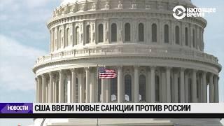 Новые санкции США против граждан и компаний России | НОВОСТИ