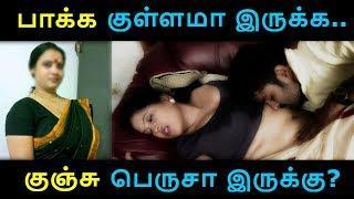 பாக்க குள்ளமா இருக்க..குஞ்சு பெருசா இருக்கு? | Tamil kisu kisu | Latest tamil news today