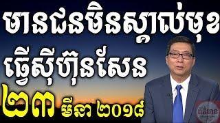 មានជនមិនស្គាល់មុខធ្វើស៊ីហ៊ុនសែន, Khmer news today, Khmer Angkor
