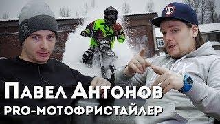 интервью с PRO Пашей Антоновым |Сколько стоит FMX | тюнинг мотоцикла | мотофристайл зимой