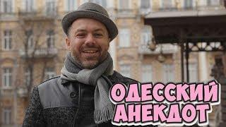 Одесский юмор! Смешной анекдот про Абрама и театр! (18.03.2018)