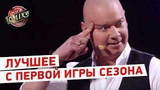 Адюльтер, Скорострел, Крестьяне - Лучшее первой игры 4-го сезона | Лига Смеха 2018
