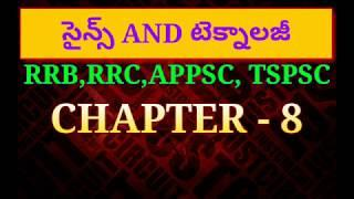Science and technology chapter 8 in telugu|| general science|GK FOR COMPETITIVE EXAMS.