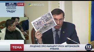 Рубан озвучил план нападения на кортеж президента, - Луценко