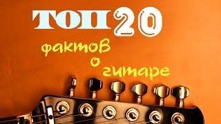 ТОП 20 фактов о гитаре.  Это интересно!