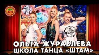Ольга Журавлева и школа танца «ШТАМ» в телешоу Ваше Лото