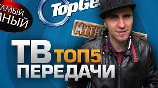 ТОП5 ЛУЧШИХ ТВ-ШОУ