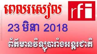 RFI Khmer News Today - March 23, 2018, Afternoon