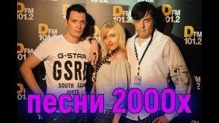 |ЛУЧШИЕ ПЕСНИ 2000-х ГОДОВ| ностальгия | ч.1