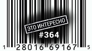 Это интересно 364: Штрих Код. Интересные факты