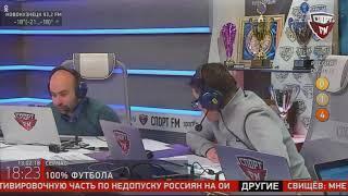 Арустамян и Кытманов на Спорт Фм о Црвена Звезда - ЦСКА, ЛЧ/ 13.02.18