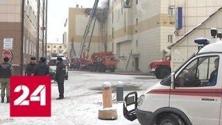"""Дело о пожаре в """"Зимней вишне"""": задержаны четыре человека - Россия 24"""