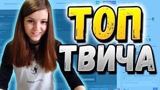 Топ Клипы с Twitch | Папич про Ориентацию
