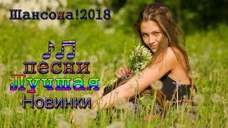Шансона!2018 музыка Русская новинки - музыка для вашего настроения! красивые песни о любви