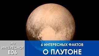 ЭТО ИНТЕРЕСНО! | 6 интересных фактов о Плутоне (E06)