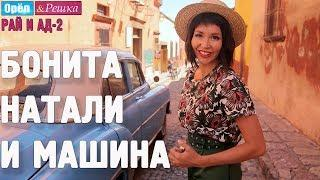 Натали Неведрова в беде не бросит! Орёл и Решка. Рай и Ад-2