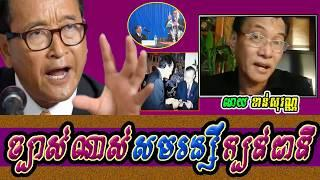 Khan sovan - Clearly Sam Rainsy is national traitor, Khmer news today, Cambodia hot news, Breaking