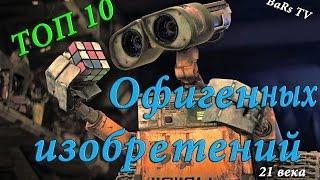 ТОП 10 Офигенных изобретений 21 века