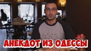 Одесский юмор! Прикольные анекдоты про женщин! (26.02.2018)
