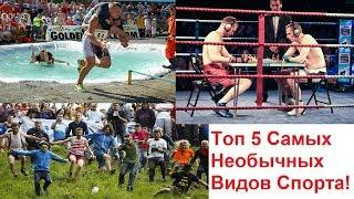 Топ 5 Самых Необычных Видов Спорта!