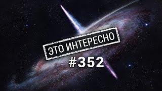 Это интересно 352: Галактики. Интересные факты