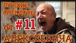 АНЕКДОТЫ ОТ ДЕДА АЛЕКСЕИЧА НОВЫЕ-2018!!!#11