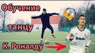 Обучение танцу Криштиану Роналду | Футбольные финты | Обучение футболу