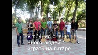 Обучение игре на гитаре в Алматы