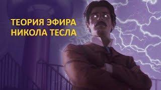Теория Эфира  Никола Тесла. Самое интересное видео