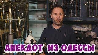 Одесский юмор! Смешные анекдоты из Одессы! (13.02.2018)