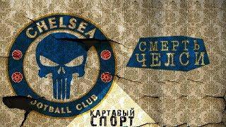 Картавый спорт! Смерть Челси и почему Зидан должен отстаться!
