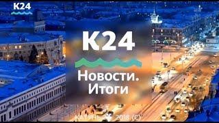 Новости «Итоги», 24 марта