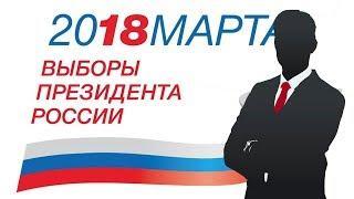 Выборы 2018. Кто станет новым Президентом Российской Федерации?