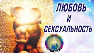 Любовь и сексуальность. 2. Настоящая любовь никогда не может вас разрушить. Семинар Грибановой Н.И.