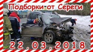 Новая Подборка дтп и аварии за 22.03.2018