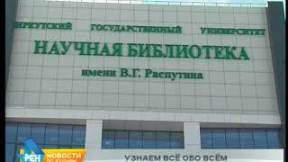 "Иркутян приглашают на ""Научный weekend"""