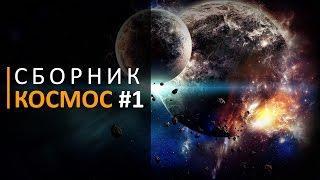 Это интересно: Сборник космос 1