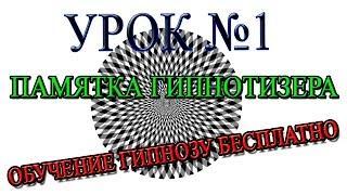 ОБУЧЕНИЕ ГИПНОЗУ: УРОК №1- ПАМЯТКА ГИПНОТИЗЕРА (Бесплатное обучение гипнозу, онлайн курс гипноза)